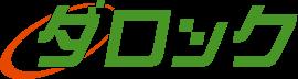 株式会社ダロック|リサイクルゴムチップパネル「セーフティパネル&ブロック(階段・玄関などのゴムマット)」の製造販売